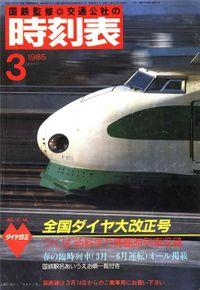 時刻表復刻版 1985年3月号