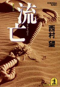 流亡(りゅうぼう)