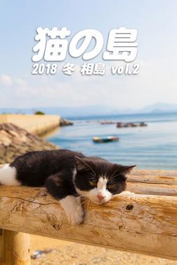 猫の島 2018 冬 相島 vol.2-電子書籍