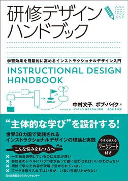 研修デザインハンドブック-電子書籍