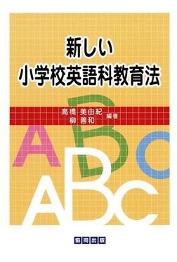 新しい小学校英語科教育法-電子書籍