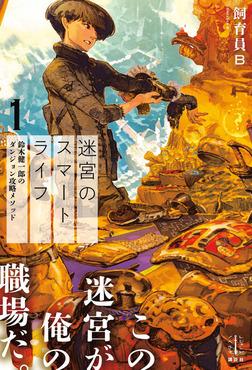 迷宮のスマートライフ 1 鈴木健一郎のダンジョン攻略メソッド-電子書籍