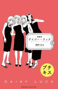 新装版 デイジー・ラック プチキス(3)