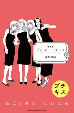 新装版 デイジー・ラック プチキス(3)-電子書籍