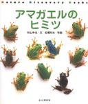 Nature Discovery Books アマガエルのヒミツ