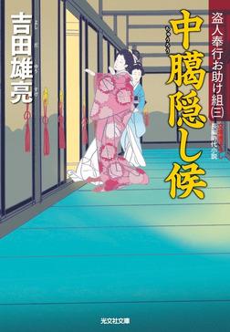 中臈隠し候~盗人奉行お助け組(三)~-電子書籍
