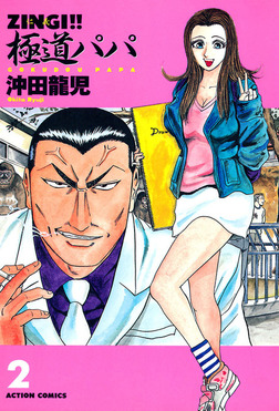 ZINGI!! 極道パパ / 2-電子書籍