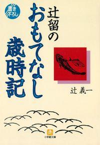辻留のおもてなし歳時記(小学館文庫)