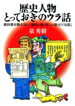 歴史人物・とっておきのウラ話 教科書が教えない「面白い話・珍しい話・ドジな話」-電子書籍