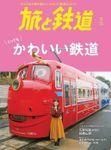旅と鉄道 2019年5月号 かわいい鉄道