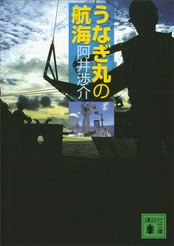 うなぎ丸の航海-電子書籍