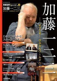 将棋世界Special Vol.4「加藤一二三」ようこそ! ひふみんワールドへ