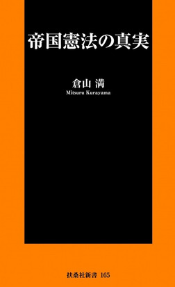 帝国憲法の真実-電子書籍