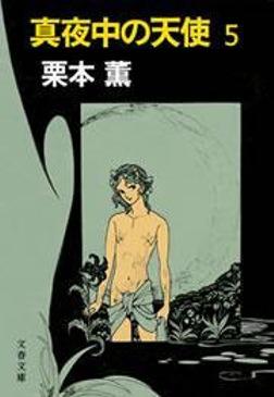 真夜中の天使5-電子書籍