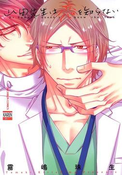 山田先生は恋を知らない-電子書籍