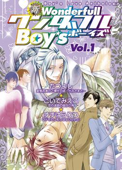 新ワンダフルBoy's Vol.1-電子書籍