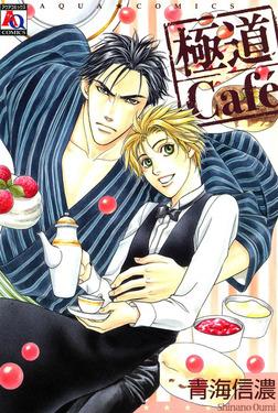 極道Cafe-電子書籍