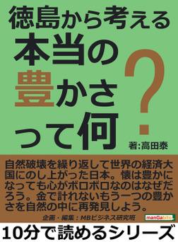 徳島から考える本当の豊かさって何?-電子書籍