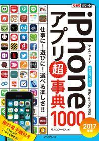 できるポケット iPhoneアプリ超事典1000[2017年版]iPhone/iPad対応