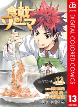 食戟のソーマ カラー版 13-電子書籍