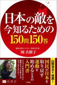 日本の敵を今知るための150問150答(青林堂ビジュアル)