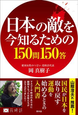 日本の敵を今知るための150問150答-電子書籍