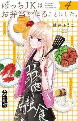 ぼっちJKはお弁当を作ることにした。 分冊版(4)-電子書籍
