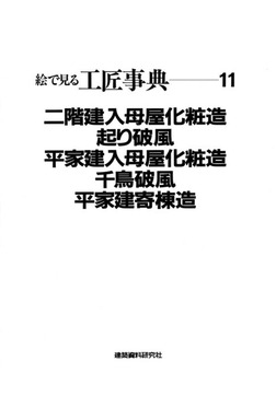 二階建入母屋化粧造・起り破風ほか-電子書籍