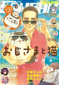 デジタル版月刊少年ガンガン 2020年8月号