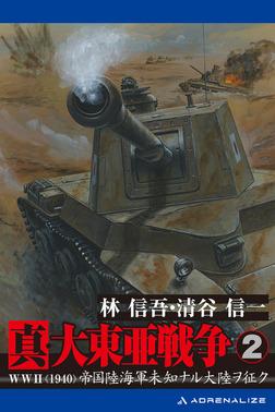 真・大東亜戦争(2)-電子書籍