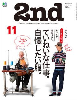 2nd(セカンド) 2016年11月号 Vol.116-電子書籍