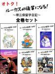 ルーカスの後輩になる! 〜堺三保留学日記〜 全6巻セット