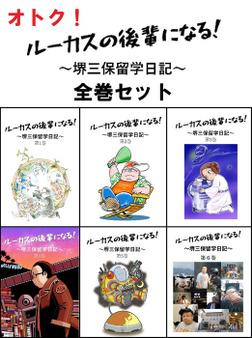 ルーカスの後輩になる! 〜堺三保留学日記〜 全6巻セット-電子書籍