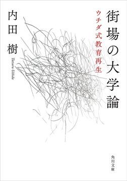 街場の大学論 ウチダ式教育再生-電子書籍