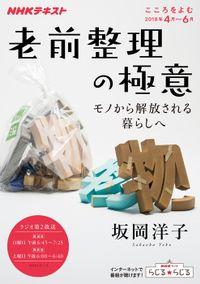 NHK こころをよむ 老前整理の極意 モノから解放される暮らしへ2018年4月~6月