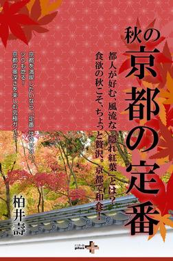 秋の京都の定番-電子書籍
