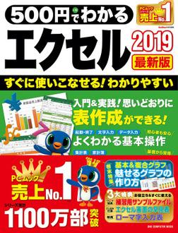 500円でわかるエクセル2019 最新版-電子書籍