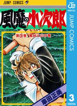 風魔の小次郎 3-電子書籍