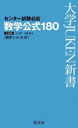 センター試験必出 数学公式180 三訂版-電子書籍