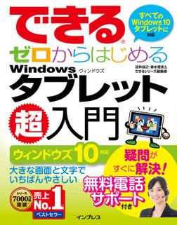 できるゼロからはじめるWindowsタブレット超入門 ウィンドウズ 10対応-電子書籍