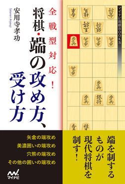 全戦型対応!将棋・端の攻め方、受け方-電子書籍