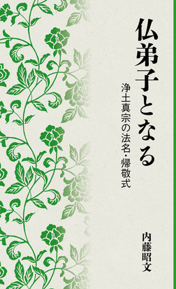 仏弟子となる 浄土真宗の法名・帰敬式-電子書籍