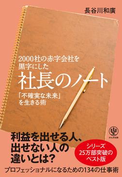 2000社の赤字会社を黒字にした 社長のノート-電子書籍