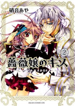 薔薇嬢のキス(2)-電子書籍
