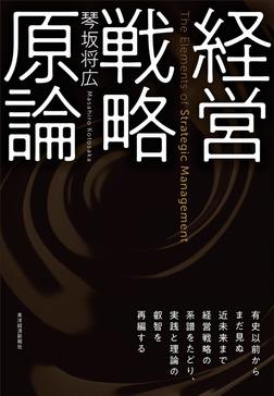 経営戦略原論-電子書籍