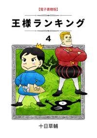 王様ランキング 4