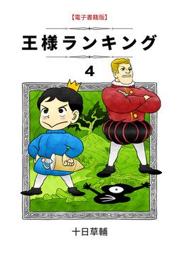王様ランキング 4-電子書籍