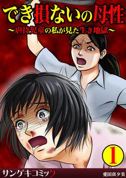 でき損ないの母性~虐待児童の私が見た生き地獄~1-電子書籍