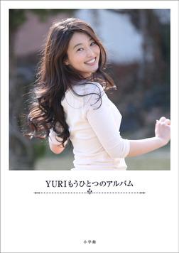 YURI もうひとつのアルバム-電子書籍