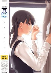 COMIC 高 Vol.9